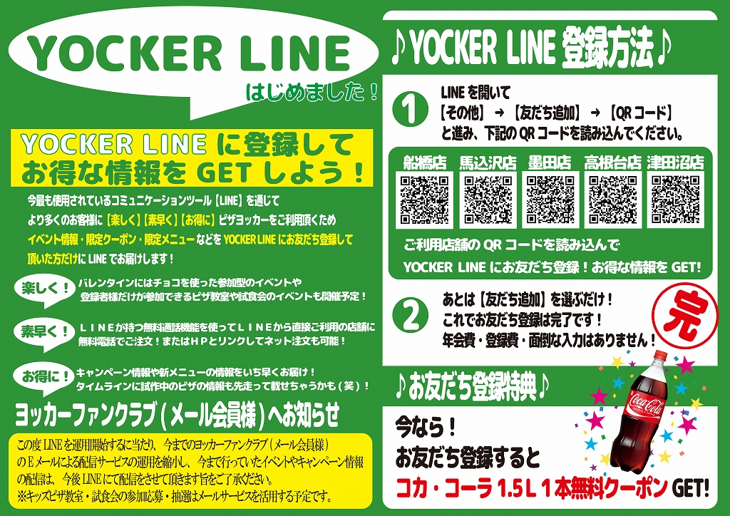 YOCKER LINE
