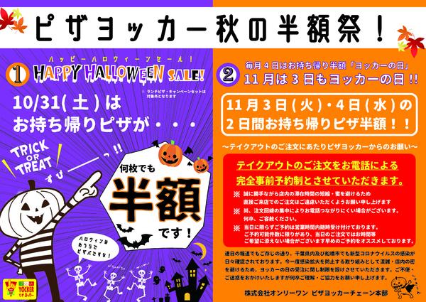 秋の半額祭!!2020年 10/31(土)・11/3(火)・11/4(水)はお持ち帰り半額!サムネイル