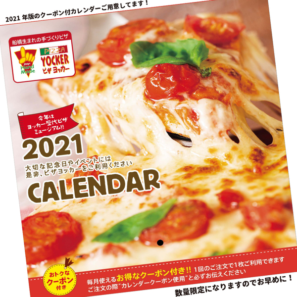 2021年クーポン付きカレンダーを数量限定でご用意してます!サムネイル