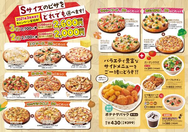 大人気のお得なキャンペーン「Sサイズピザどれでも3枚¥2,700」がやってきた!サムネイル