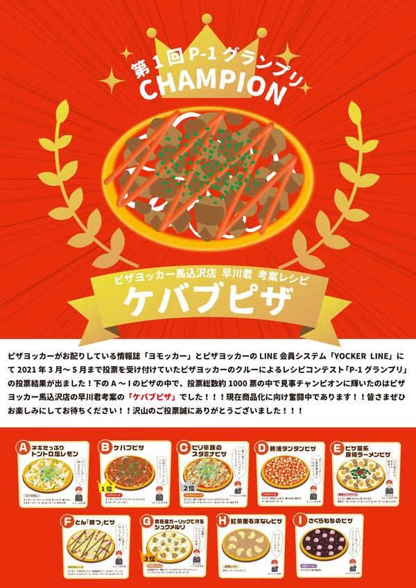 ピザヨッカークルーレシピコンテスト「P-1グランプリ」結果発表!!サムネイル