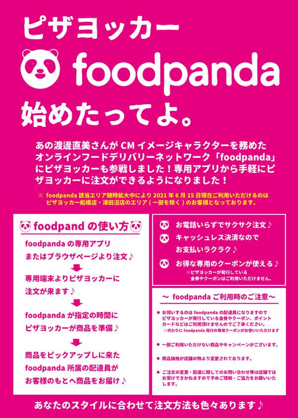 オンラインデリバリ-フードサービス「foodpanda」実装!!サムネイル