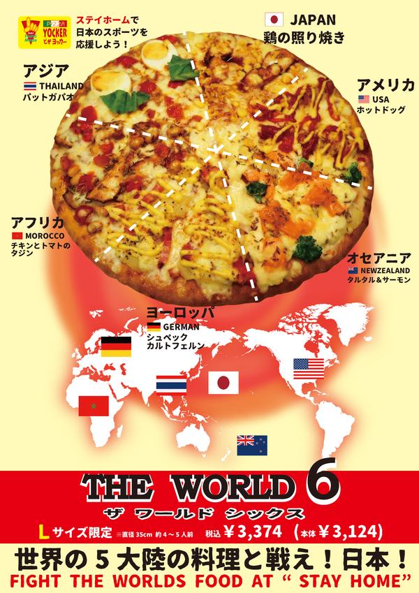 期間限定ピザ!世界の料理と戦う「THE WORLD 6」サムネイル