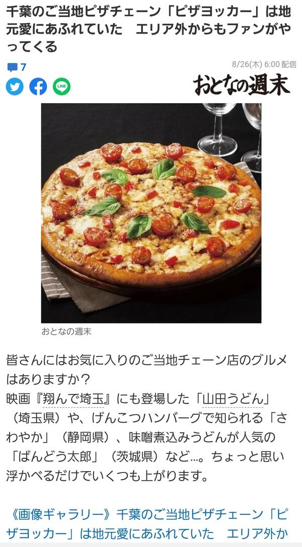 ピザヨッカーが講談社ビーシー様「おとなの週末Web」で紹介されました! サムネイル